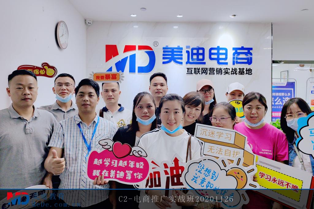 C2-电商推广实战班20201126