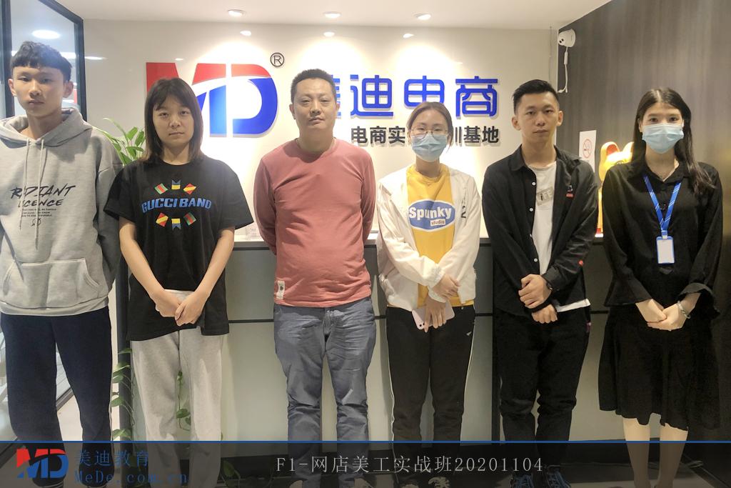 F1-网店美工实战班20201104