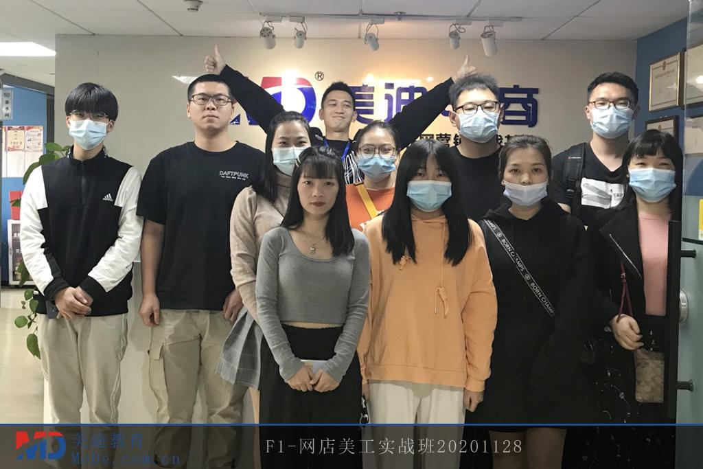 F1-网店美工实战班20201128