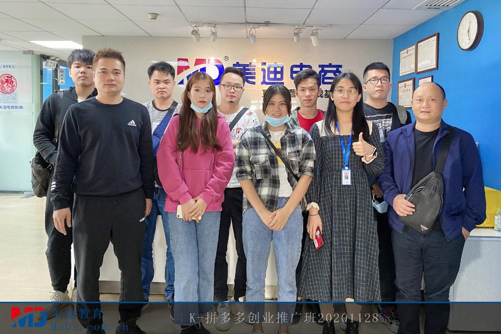 K-拼多多创业推广班20201128