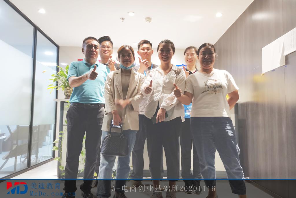 A-电商创业基础班20201116