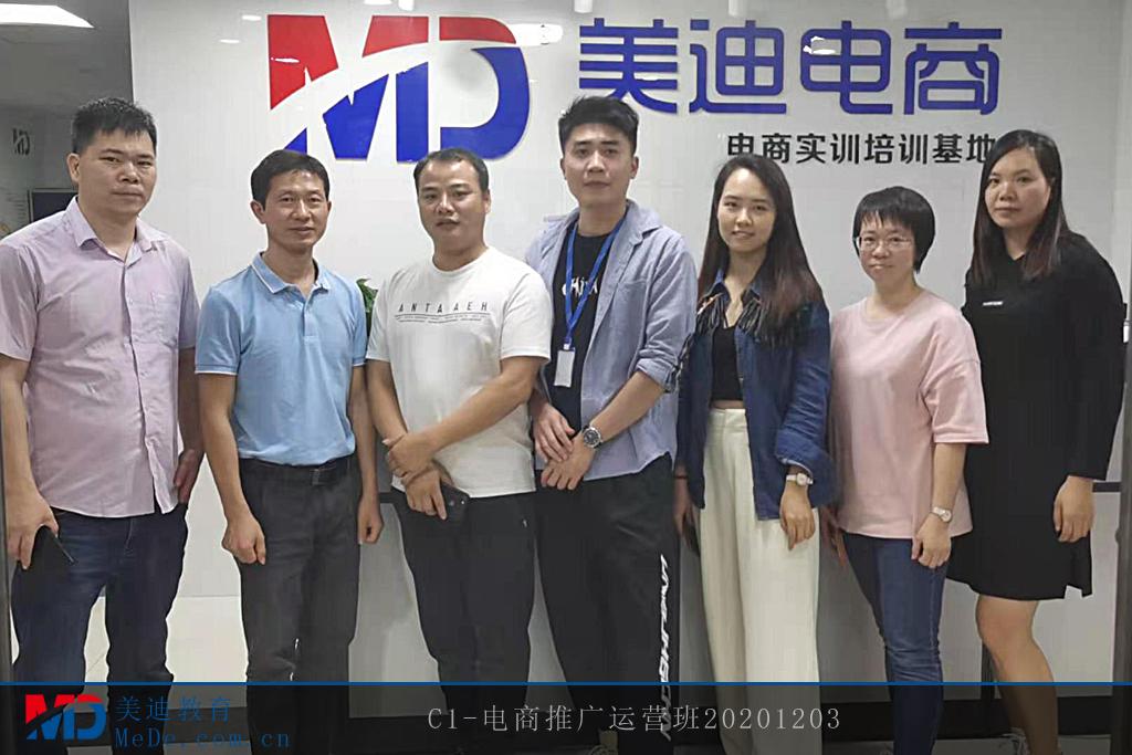 C1-电商推广运营班20201203