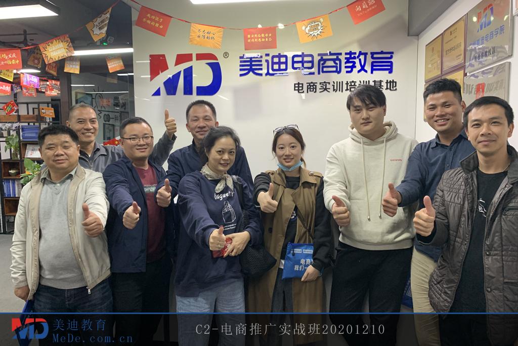 C2-电商推广实战班20201210