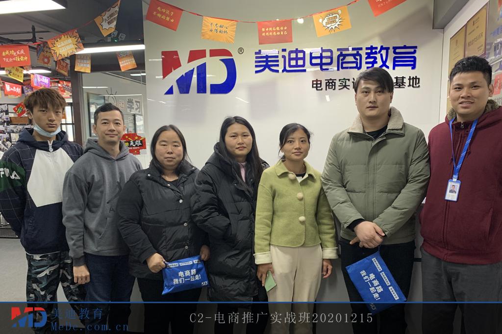 C2-电商推广实战班20201215