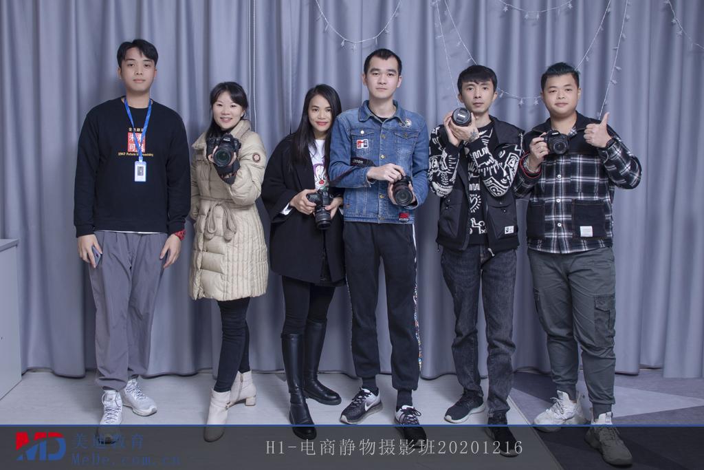 H1-电商静物摄影班20201216