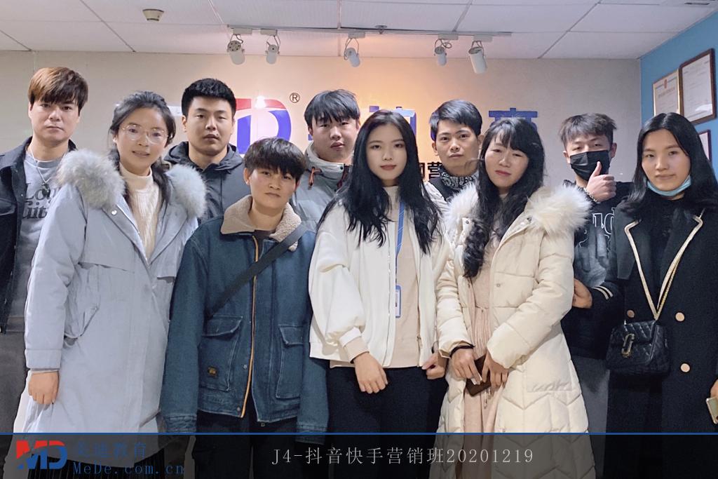 J4-抖音快手营销班20201219