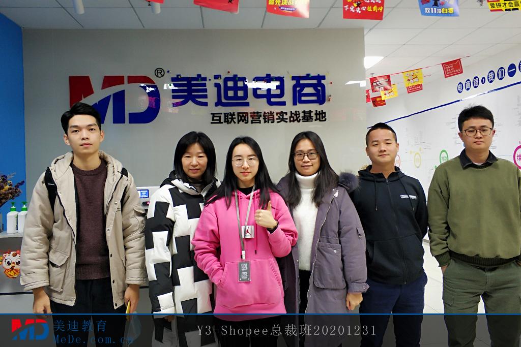 Y3-Shopee总裁班20201231