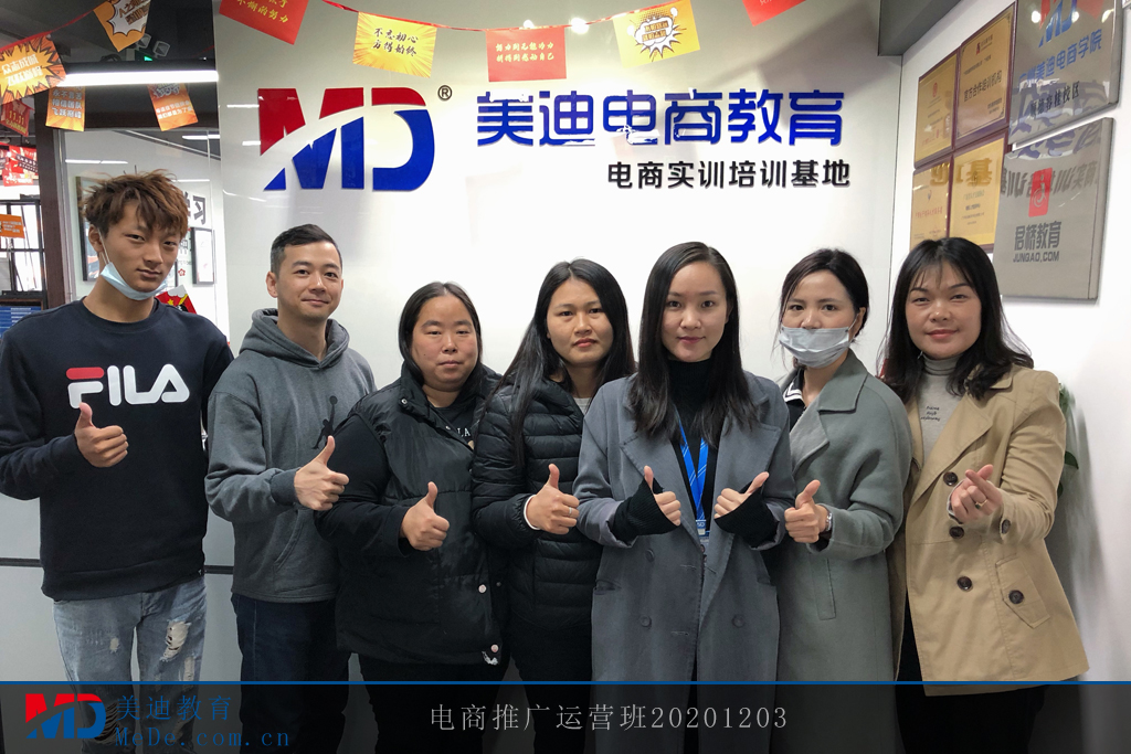 电商推广运营班20201203