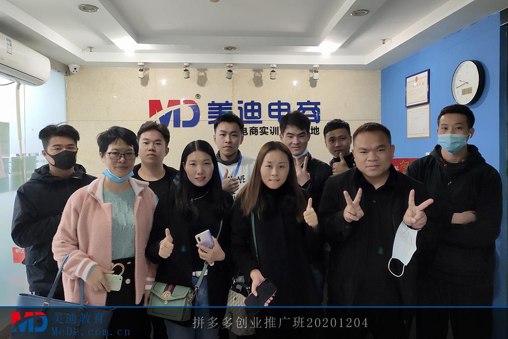 拼多多创业推广班20201204