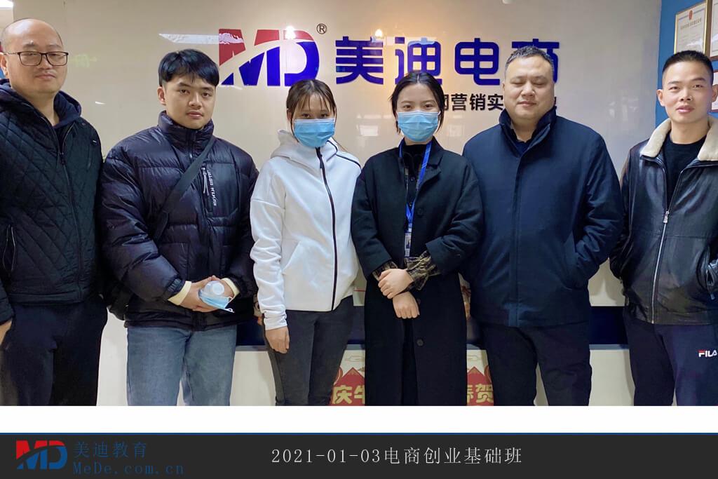 2021-01-03电商创业基础班