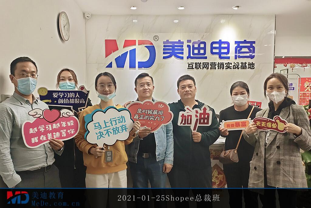 2021-01-25Shopee总裁班