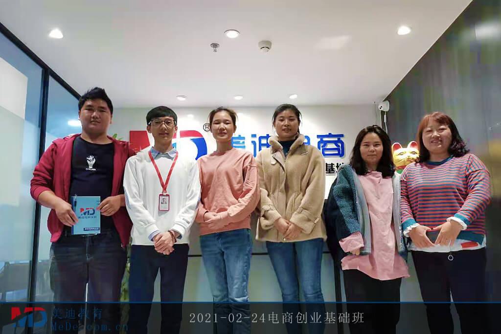 2021-02-24电商创业基础班