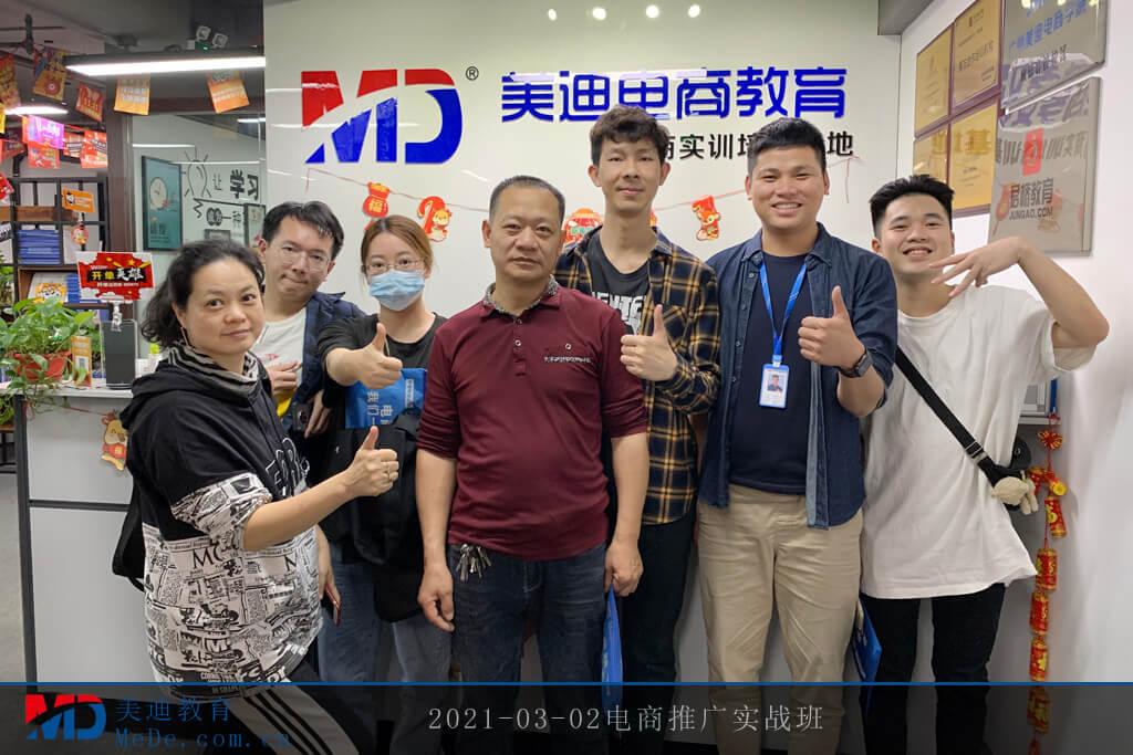 2021-03-02电商推广实战班