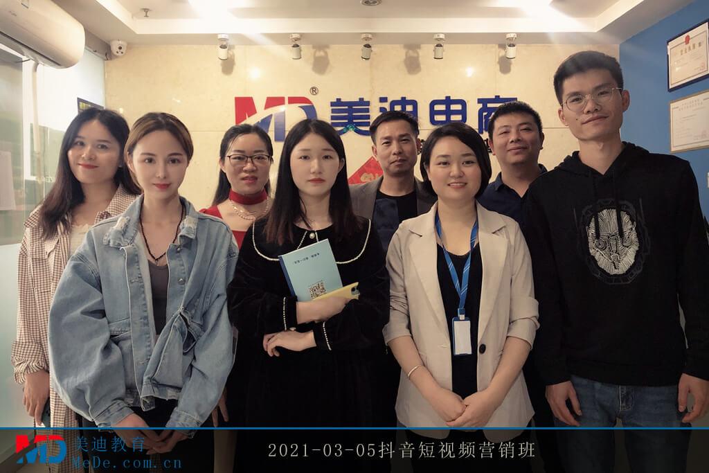 2021-03-05抖音短视频营销班