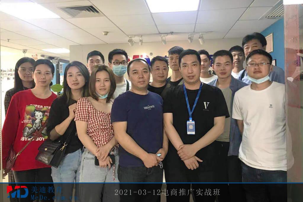 2021-03-12电商推广实战班2