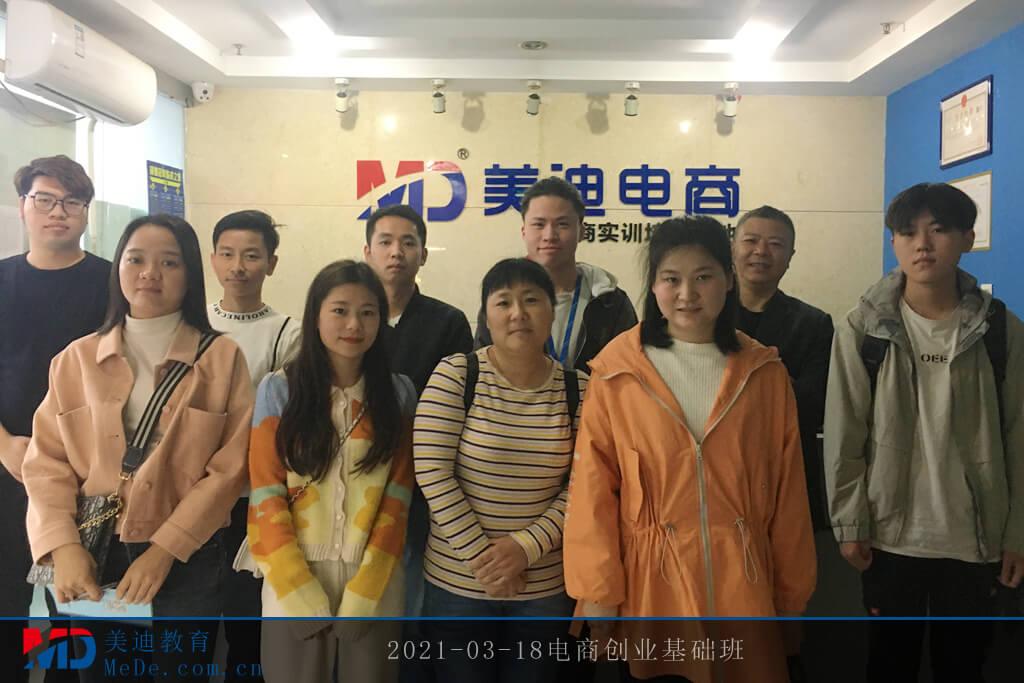 2021-03-18电商创业基础班