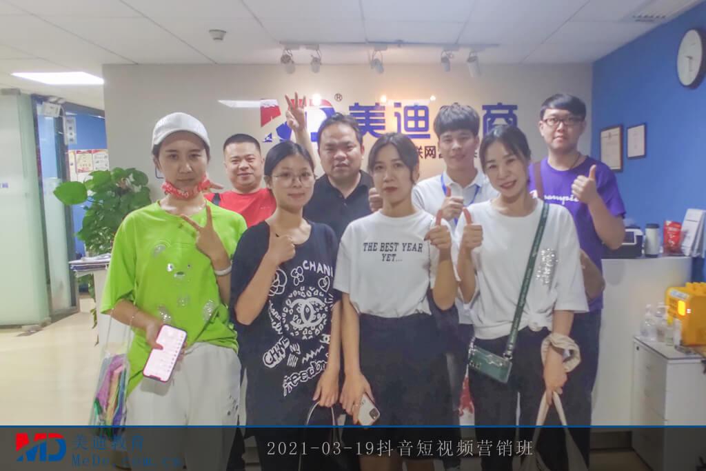 2021-03-19抖音短视频营销班