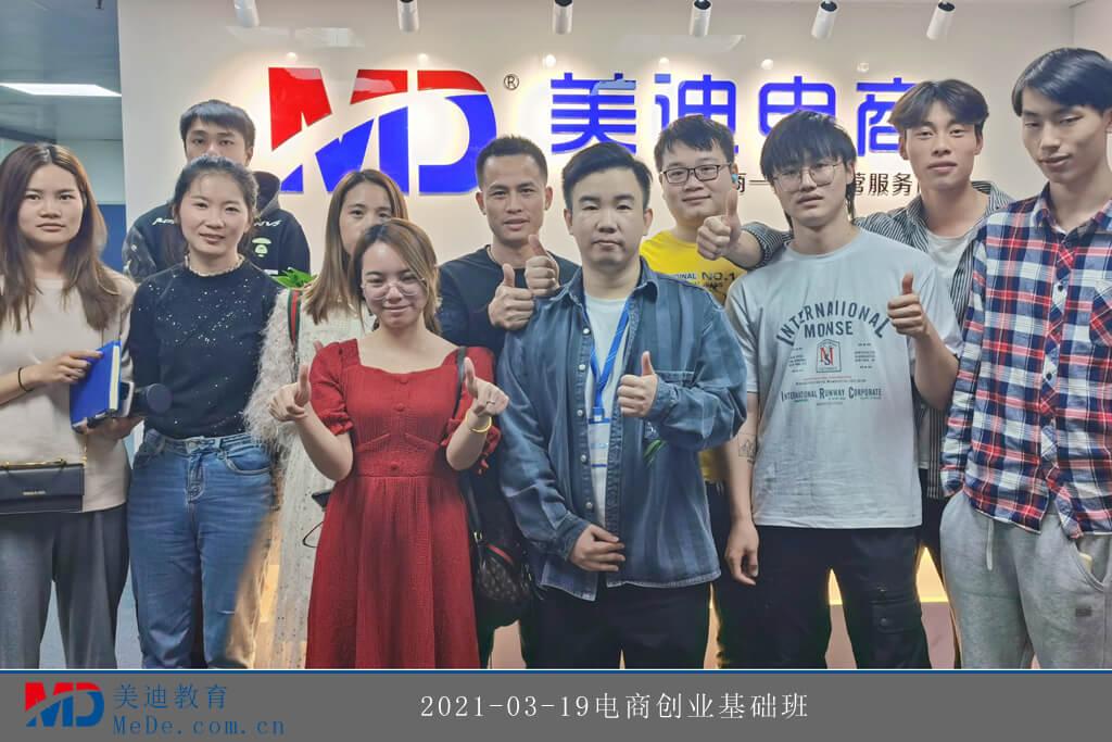 2021-03-19电商创业基础班2