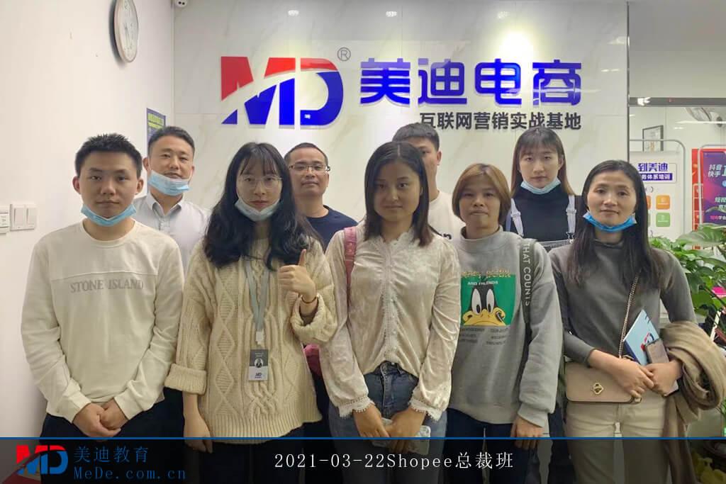 2021-03-22Shopee总裁班