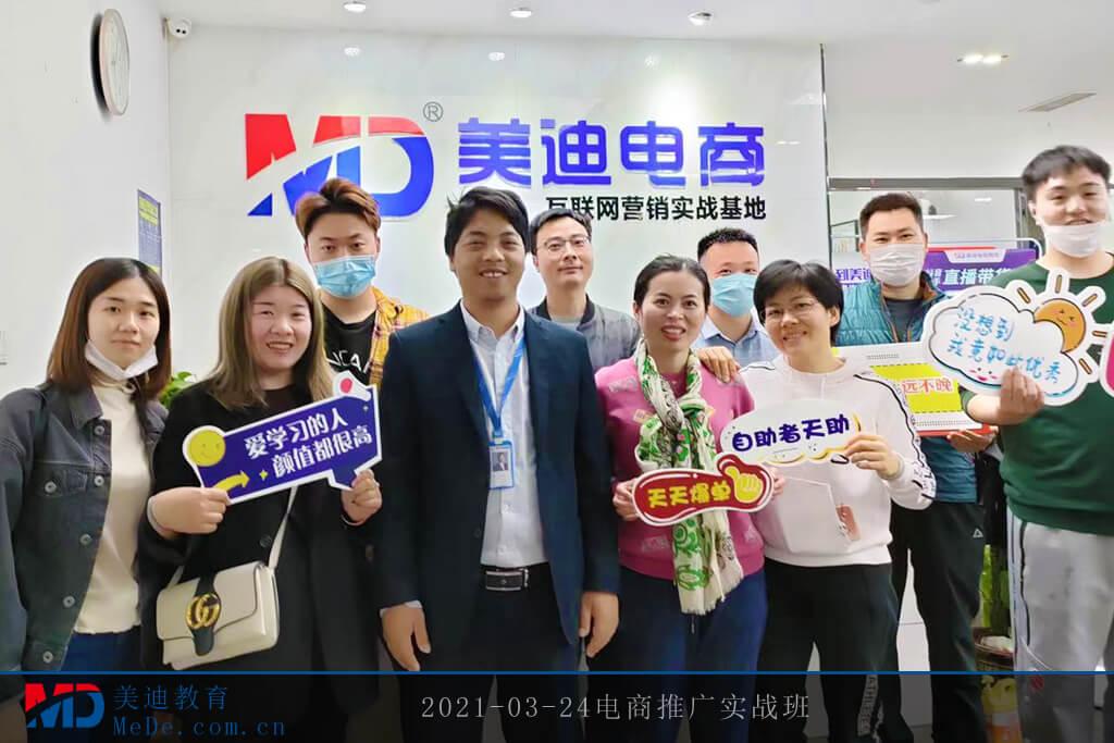2021-03-24电商推广实战班