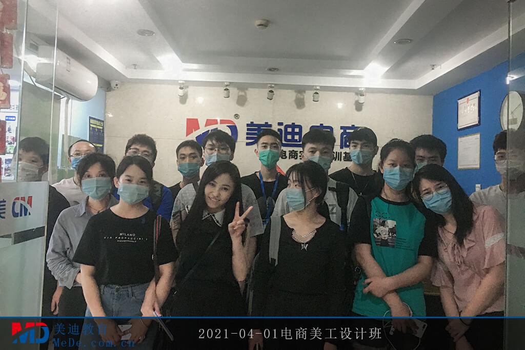 2021-04-01电商美工设计班2