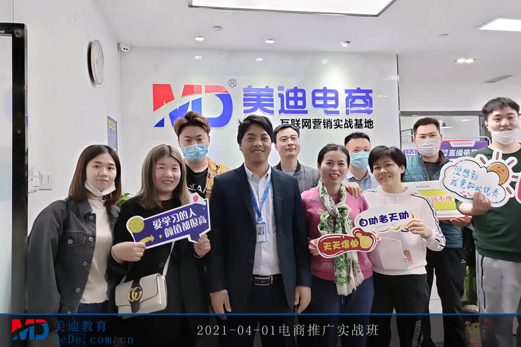 2021-04-01电商推广实战班