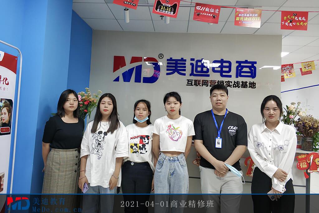 2021-04-01商业精修班