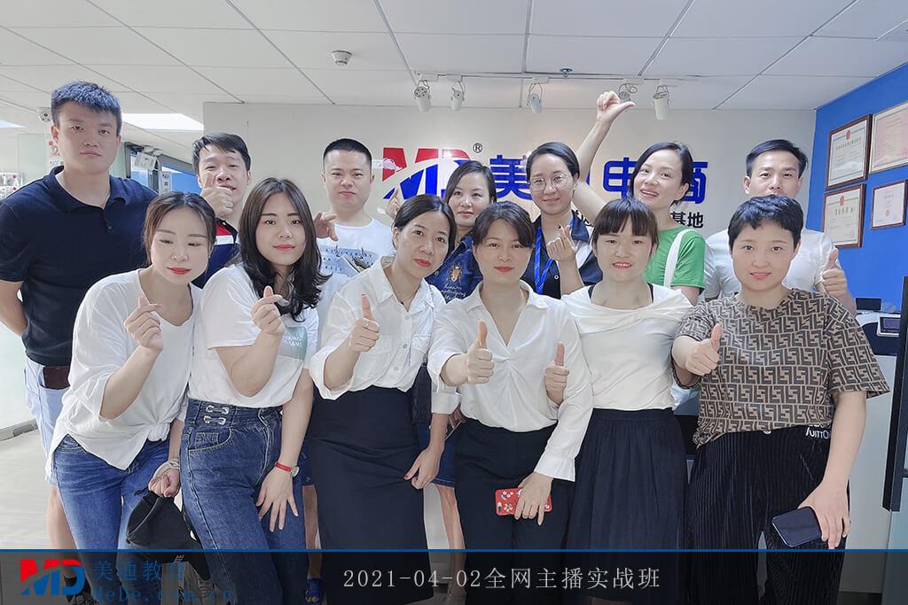 2021-04-02全网主播实战班