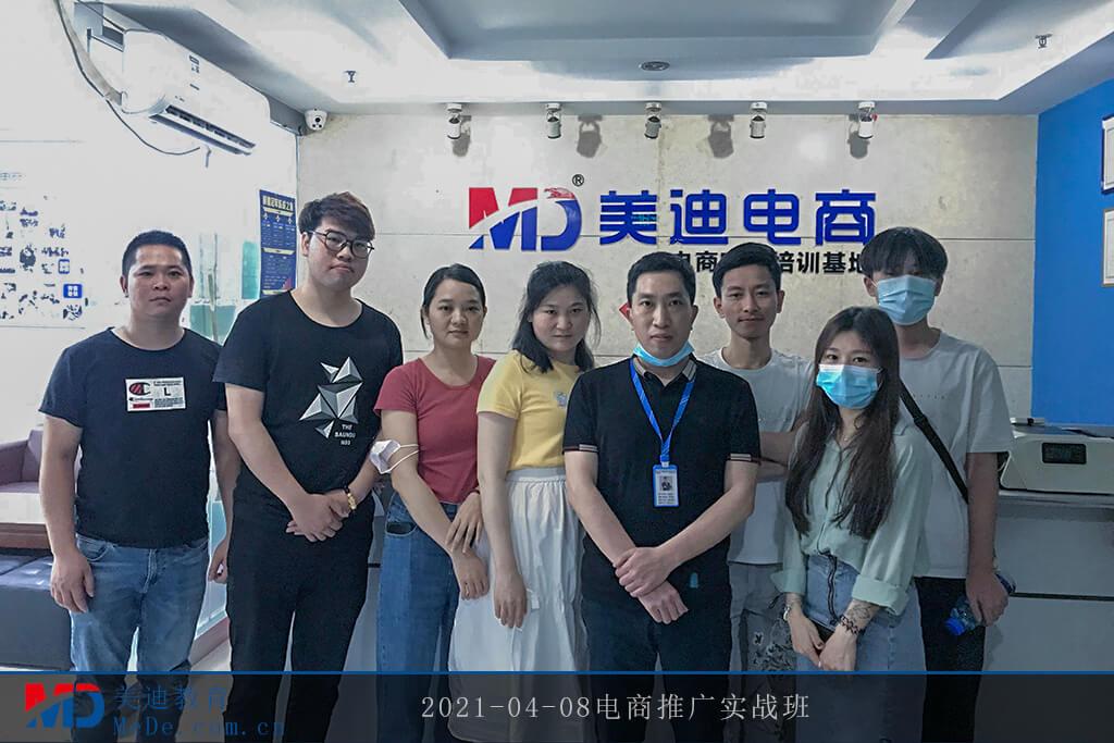 2021-04-08电商推广实战班2