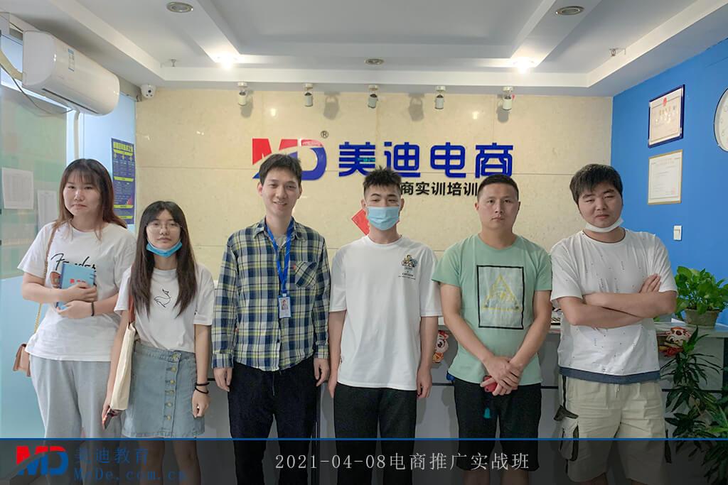 2021-04-08电商推广实战班