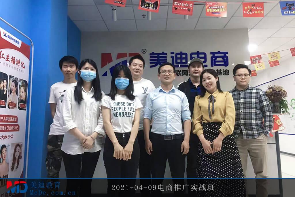 2021-04-09电商推广实战班