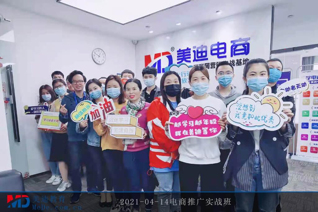 2021-04-14电商推广实战班