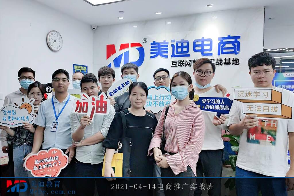 2021-04-14电商推广实战班2