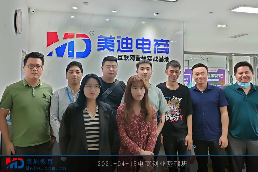 2021-04-15电商创业基础班2