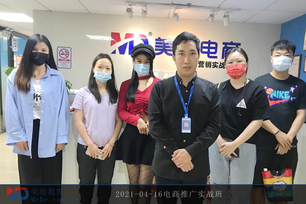 2021-04-16电商推广实战班