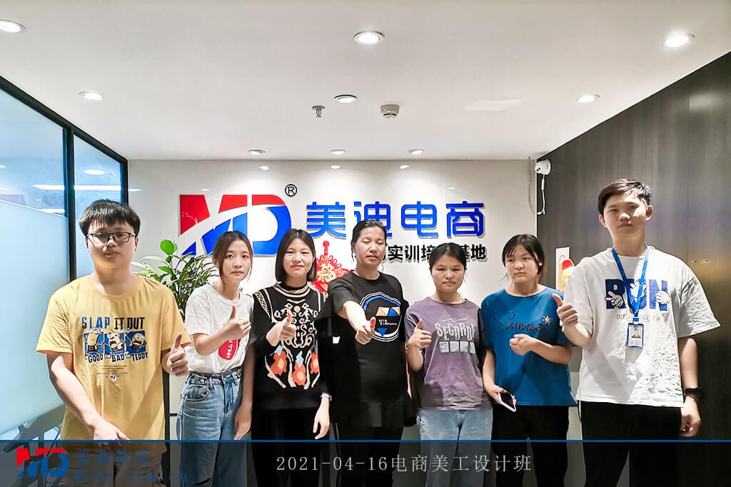 2021-04-16电商美工设计班