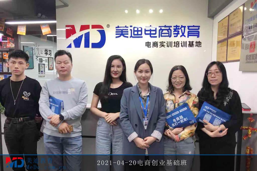 2021-04-20电商创业基础班