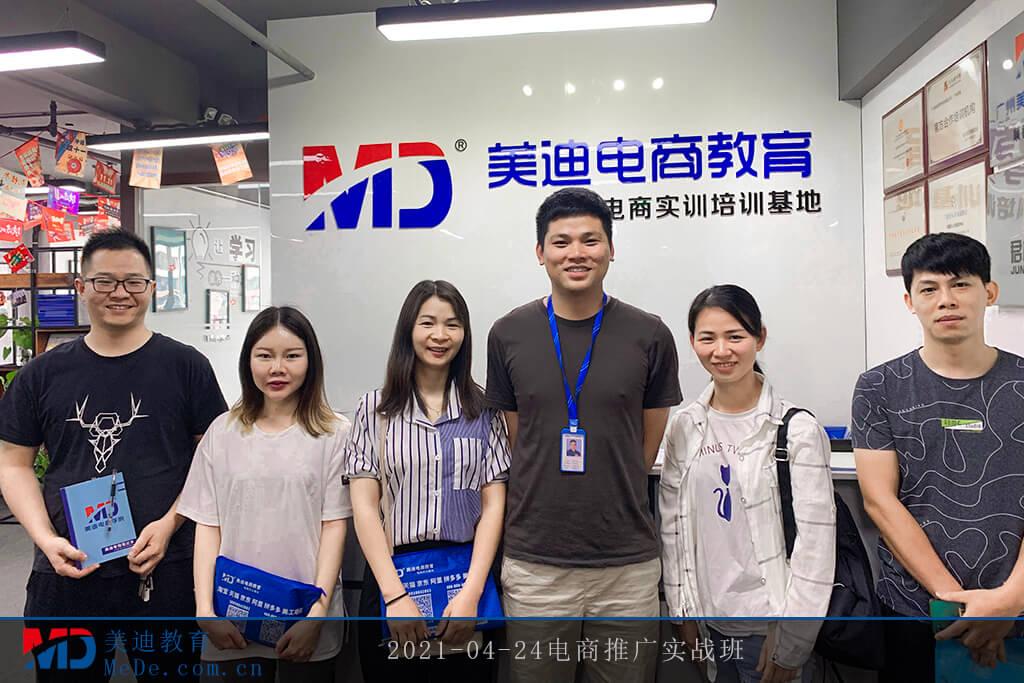 2021-04-24电商推广实战班
