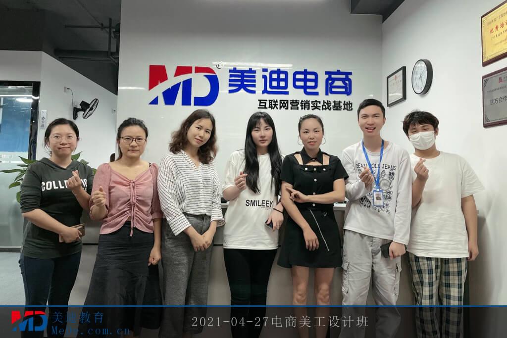 2021-04-27电商美工设计班