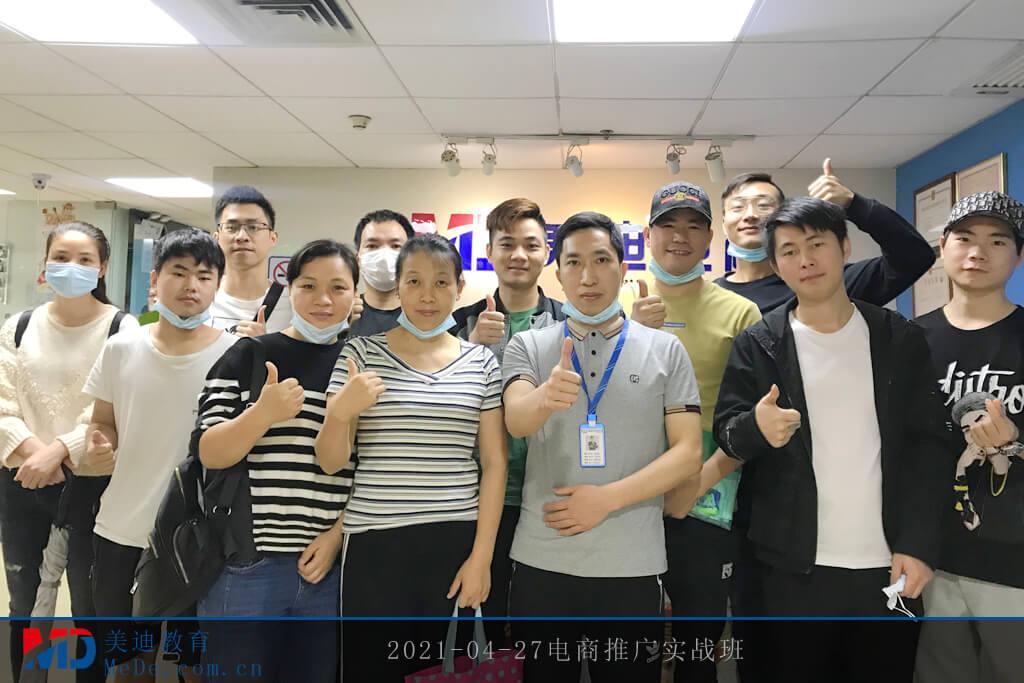 2021-04-27电商推广实战班