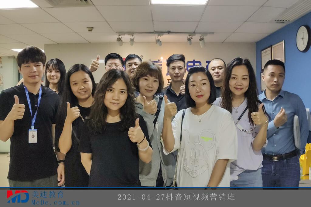 2021-04-27抖音短视频营销班