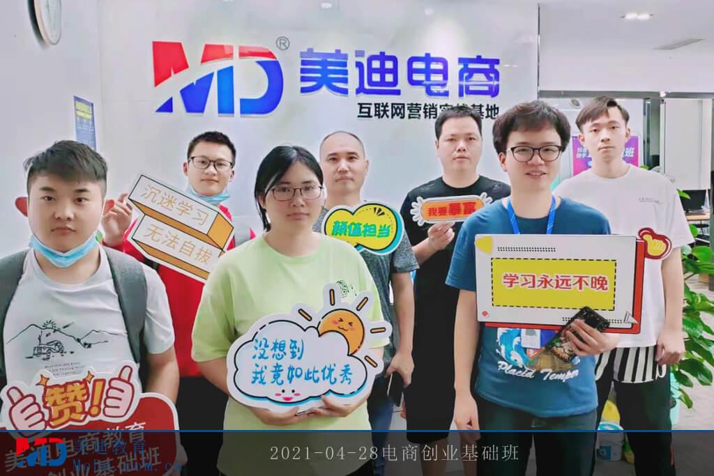2021-04-28电商创业基础班