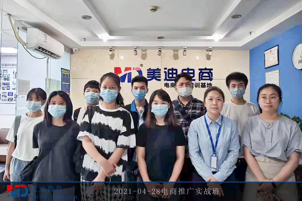 2021-04-28电商推广实战班
