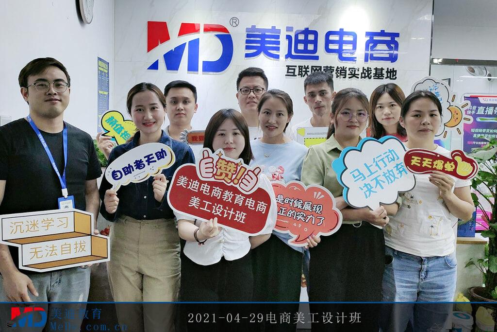 2021-04-29电商美工设计班