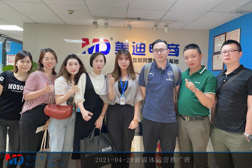 2021-04-29新媒体运营推广班