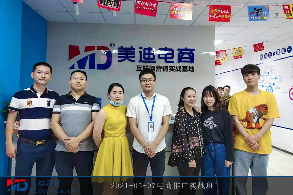 2021-05-07电商推广实战班