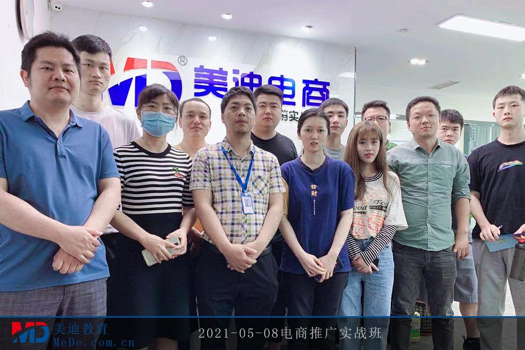 2021-05-08电商推广实战班