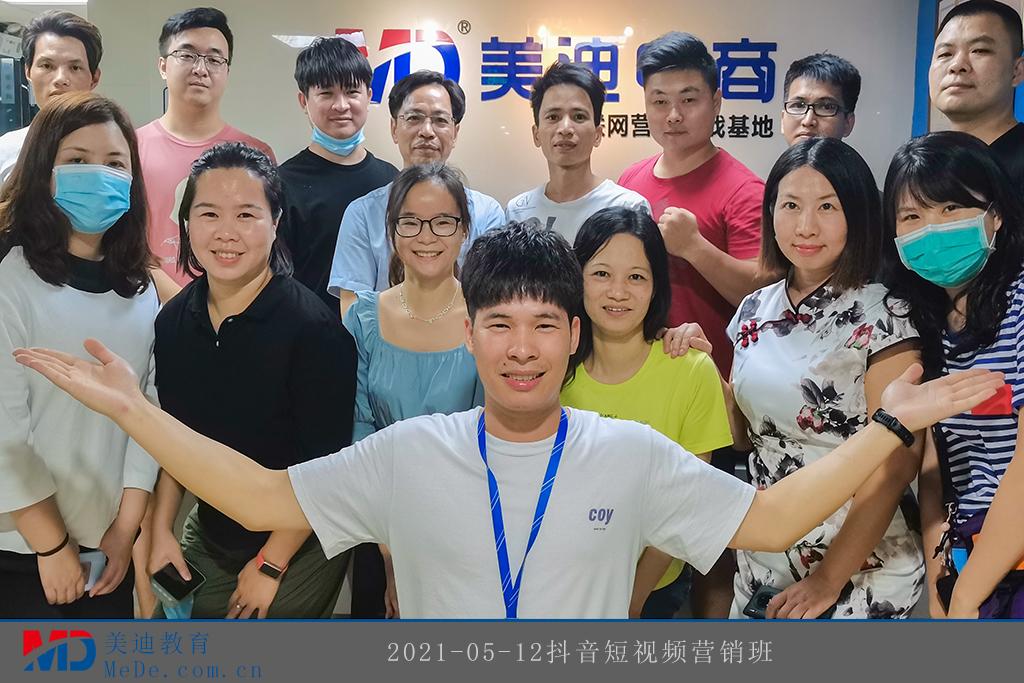 2021-05-12抖音短视频营销班