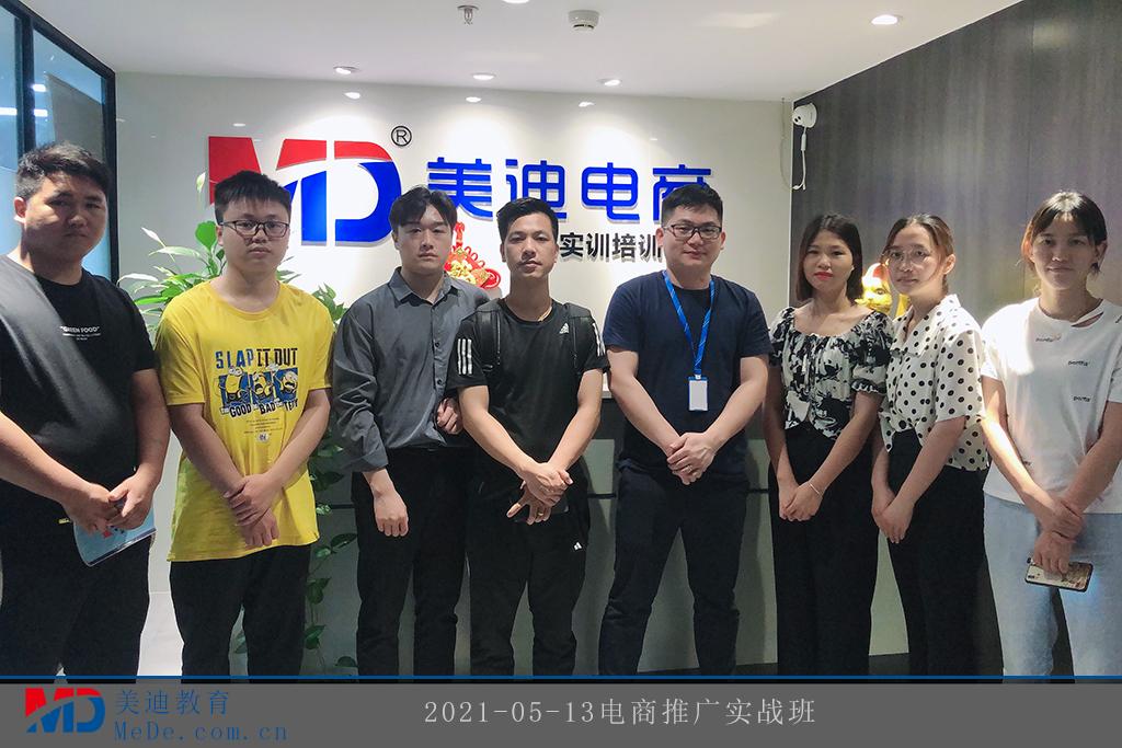 2021-05-13电商推广实战班