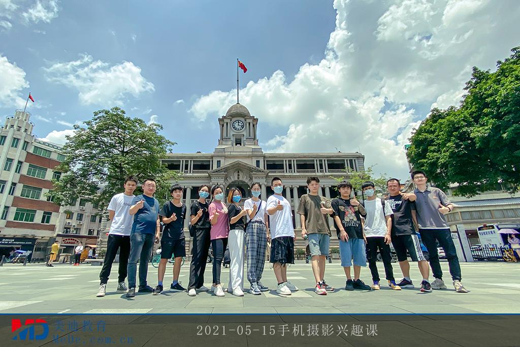 2021-05-15手机摄影兴趣课